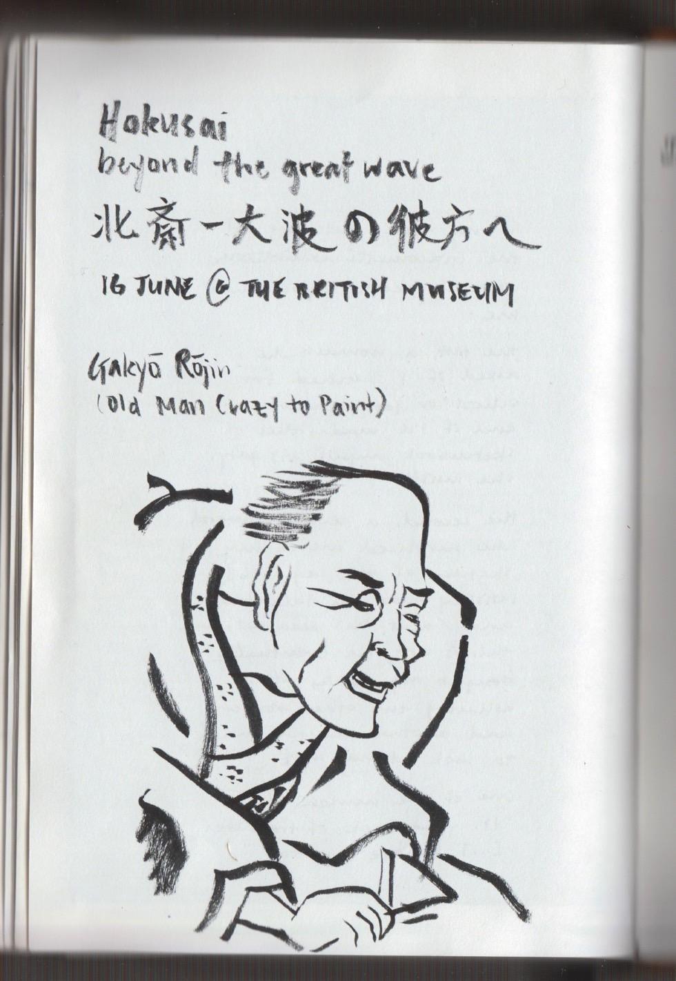 hokusai1large