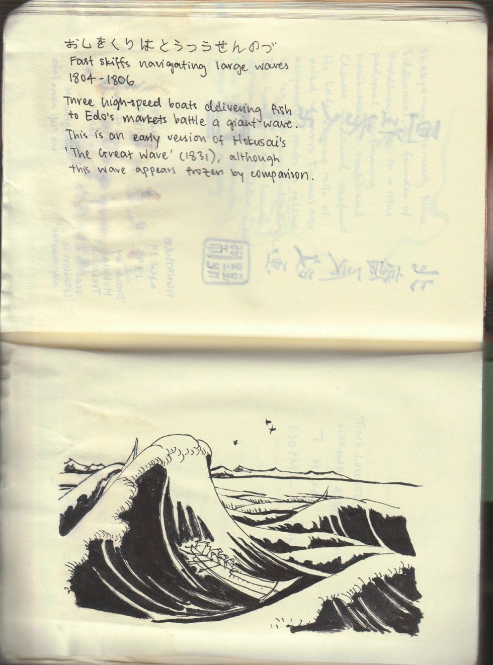 hokusai21large